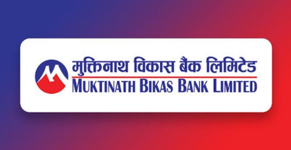 मुक्तिनाथ विकास बैंकको १ अर्ब २५ करोड रुपैयाँ बराबरको ऋणपत्र निष्काशन, बार्षिक ब्याजदर ८.७५ प्रतिशत