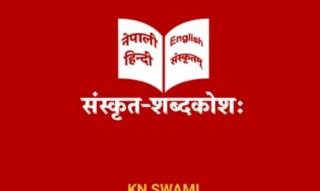चार लाख शब्द समावेश भएको संस्कृत–नेपाली विद्युतीय शब्दकोश