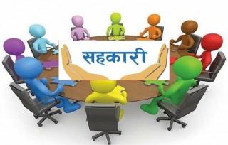 'सहकारीमार्फत ब्याजमा अनुदान कार्यक्रम अगाडि बढाउँदैछौं'