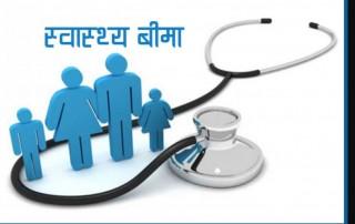 भुक्तानी ढिलाइले स्वास्थ्य बीमा सेवा बन्द